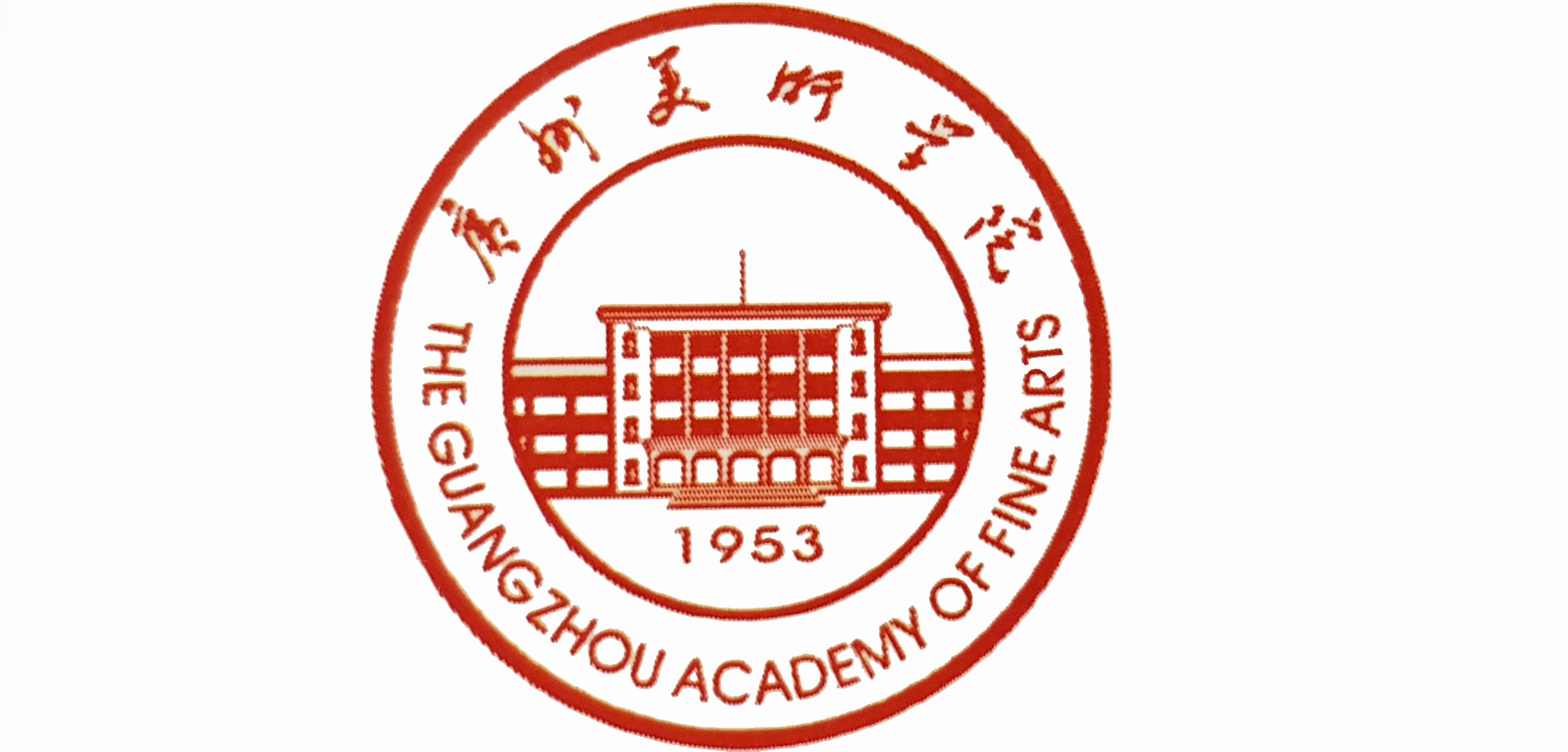 L'académie des Beaux-Arts de Guangzhou (Canton) à l'EsaA